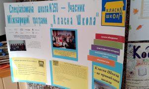 """""""Klasna shkola"""" - """"Szkoła z klasą"""" na Ukrainie"""